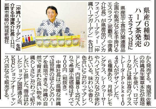 琉球新報に掲載されました