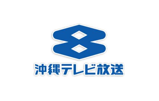 1月31日(木)15:50~16:15放送 沖縄テレビ「むるじょーとーむん ワッターまちやぐゎー」で沖縄ハーブガーデンが紹介されます。