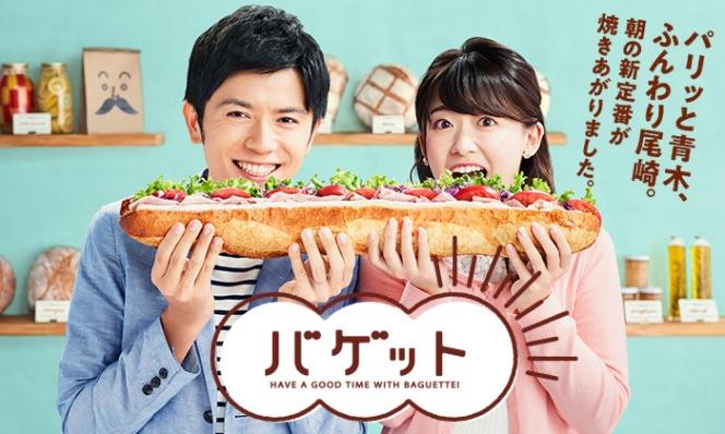 4月13日(月)放送 日本テレビ「バゲット」で紹介されます。